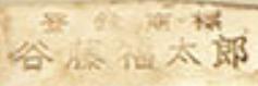 Name:  Iwasaki by Tanifuji, Fukutaro 1e kopie.png Views: 59 Size:  39.2 KB