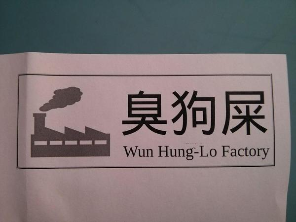 Name:  wun-hung-lo.jpg Views: 54 Size:  22.9 KB
